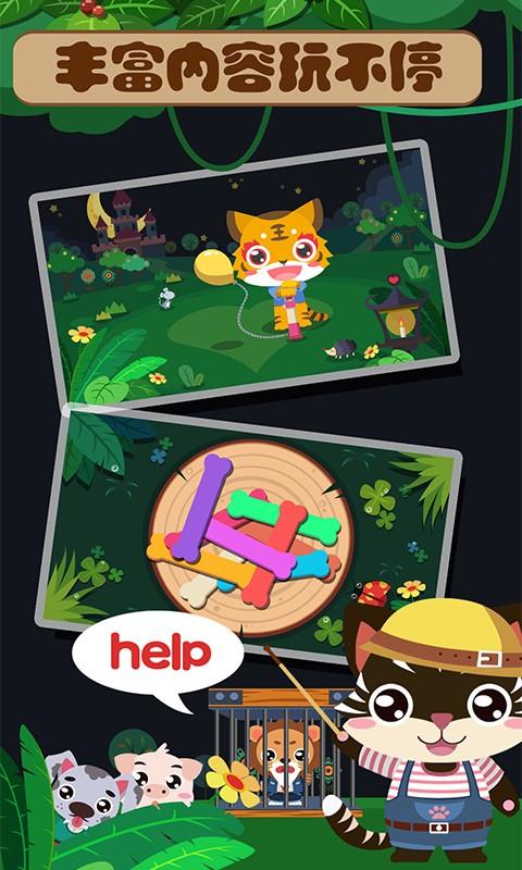 儿童游戏爱冒险-应用截图