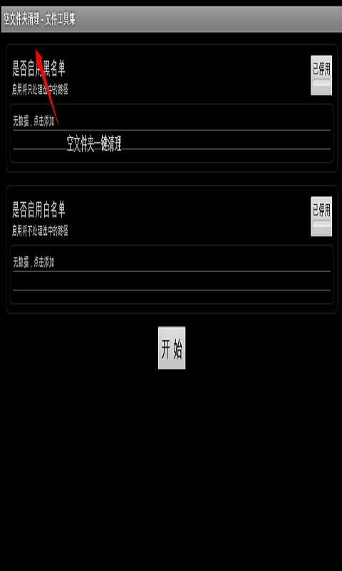 文件工具集 工具 App-愛順發玩APP