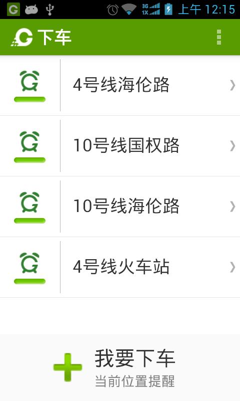 台灣大車隊-網路叫車系統