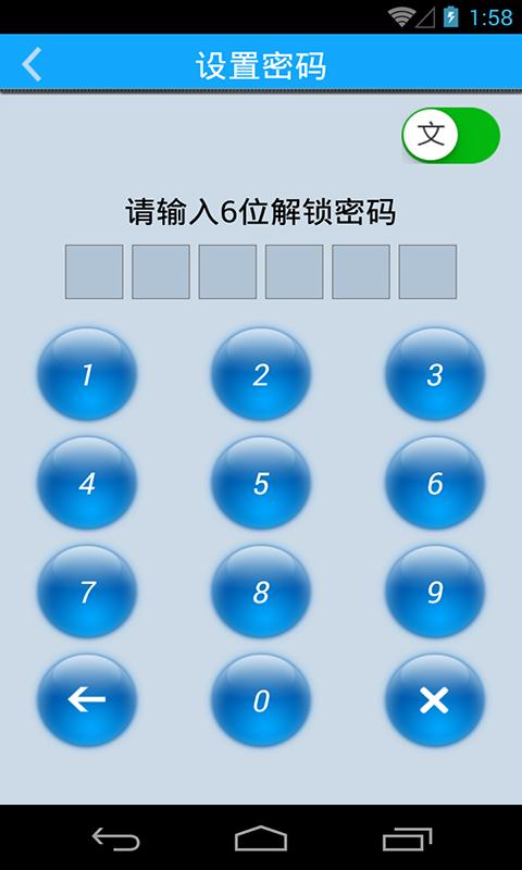玩免費工具APP|下載简易应用锁 app不用錢|硬是要APP
