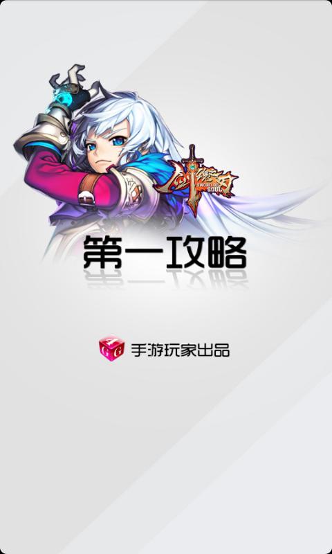 剑魂之刃攻略-4GG