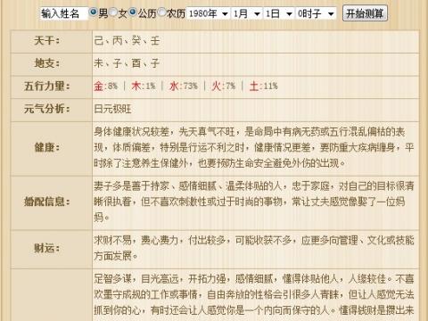 根据出生日期算命_免费生辰八字算命测试五格数理测试全解析ww