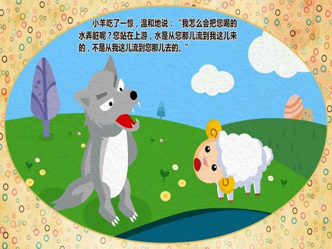 亲 宝 故事 狼 和 小 羊 评分 简介 更 多
