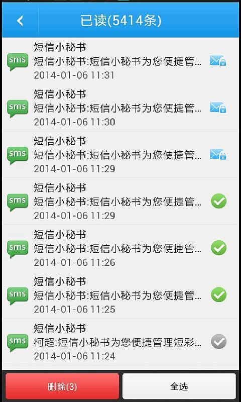 玩免費工具APP|下載短信小秘书 app不用錢|硬是要APP