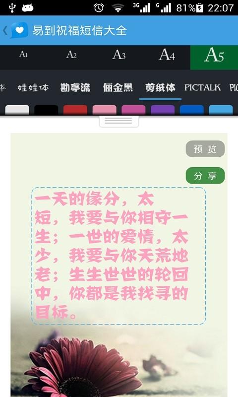 玩社交App|易到祝福短信大全免費|APP試玩