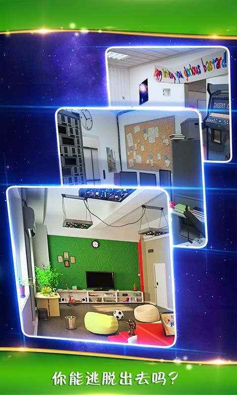 密室逃脱逃出办公室3-应用截图