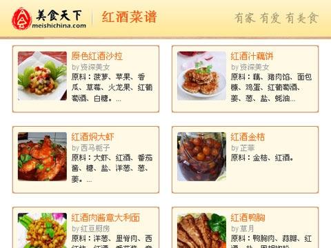 方法:实用的红酒菜谱大全,超详细的图文分步骤做菜说明,一步一步教您