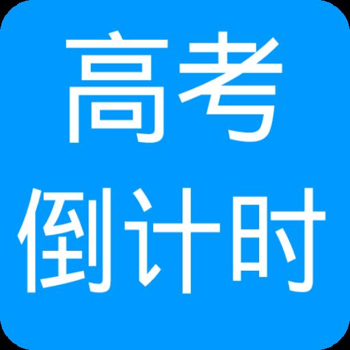 高考倒计时_提供高考倒计时游戏软件下载