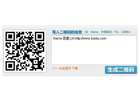 二维码生成器在线_二维码生成器_百度应用